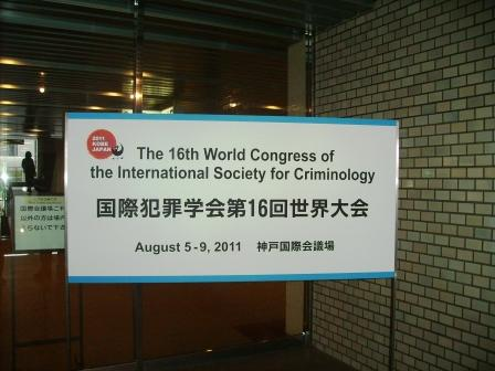 16th world congress ISC